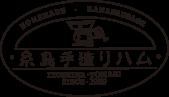 福岡県糸島市の糸島手造りハム 。お中元、お歳暮、ギフト、贈り物に当店自慢のハム、ソーセージをどうぞ。